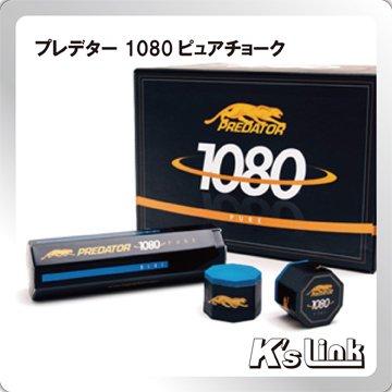 [プレデター-PREDATOR] 1080ピュアチョーク (5個入チューブ)