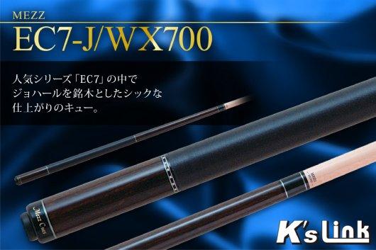 ビリヤードキュー [メッヅ-MEZZ] [EC7 シリーズ] EC7-J/WX700 ジョハール