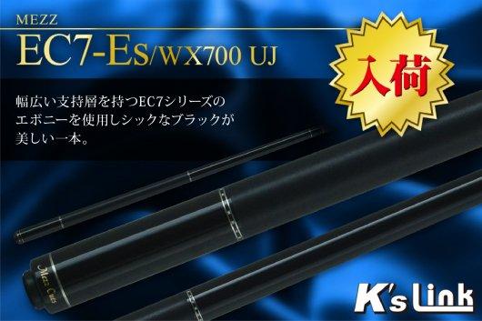 ビリヤードキュー [メッヅ-MEZZ]  EC7−Es/WX700 UJ 黒檀