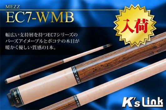 ビリヤードキュー [メッヅ-MEZZ]  EC7-WMB バーズアイメイプル・ボコテ