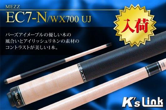 ビリヤードキュー [メッヅ-MEZZ] [EC7 シリーズ] WX700 バーズアイメイプル EC7−N