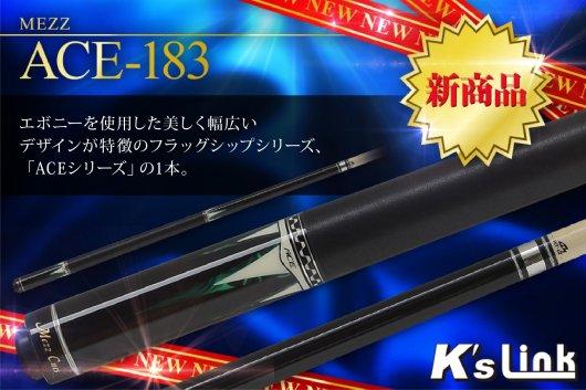 ビリヤードキュー [メッヅ-MEZZ] [エース-ACE シリーズ] ACE-183