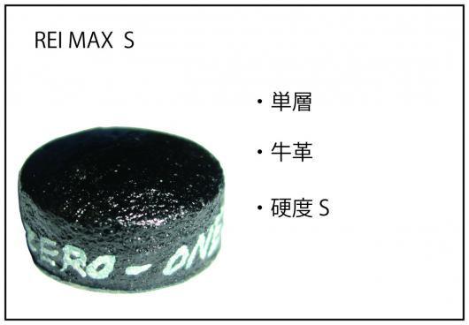 REI MAX S