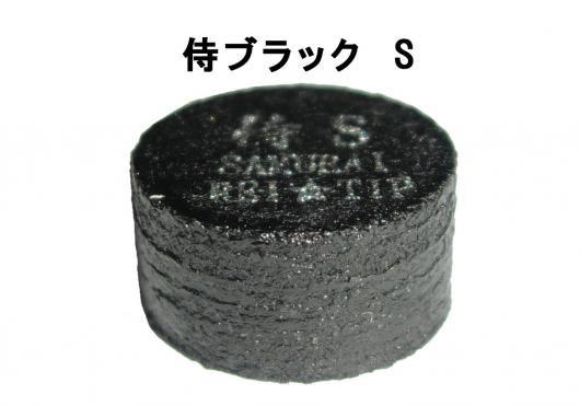 侍ブラックS