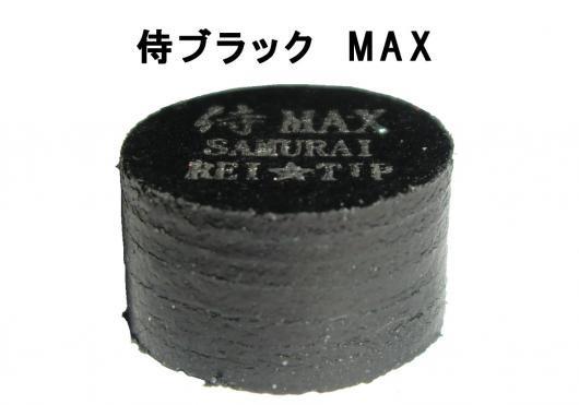侍ブラックMAX