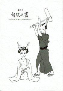 早乙女宏美「切腹之書 第四号」 ...
