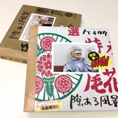 ケイタタ/日下慶太「隙ある風景」 - タコシェオンラインショップ