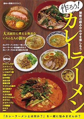 趣味の製麺 別冊 作ろう!カレーラーメン - タコシェオンラインショップ