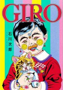 石川次郎「GIRO」