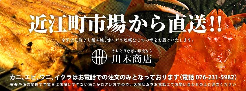 カニとうなぎの通販なら金沢近江町・川木商店