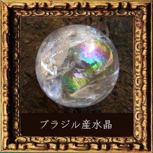 ブラジル産 レインボー水晶玉(直経約55ミリ)