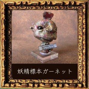 鉱物妖精標本スペサルティーンガーネットの妖精2(The Mineral Fairies)