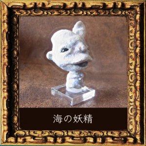 海の妖精 5(調合 イルカの化石)