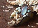 竜宮アクセサリー イルカの化石ペンダント3(アメリカ産)