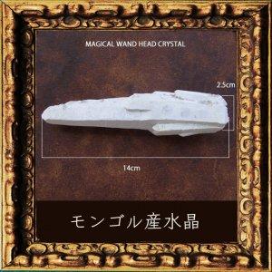 魔法の杖先端パーツ ヘッドポイントクリスタル2 セルフヒールドしたモンゴル産水晶14cm