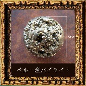 魔法の杖 丸玉パーツ スフィア 1 ペルー産パイライト直径4.8cm