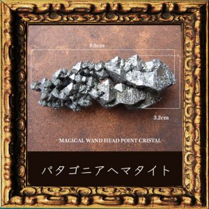 魔法の杖 先端パーツ ヘッドポイントクリスタル7 パタゴニア産8.3cm
