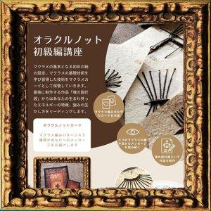 オラクルノットⓇ紐の魔術オンライン講座 (初級編)三ヶ月(90日間)コース