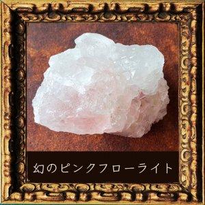 ペルー産 ピンクフローライト結晶