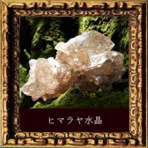 ガネーシュヒマール・ドゥルージー(ヒマラヤ産クリスタル結晶 )1