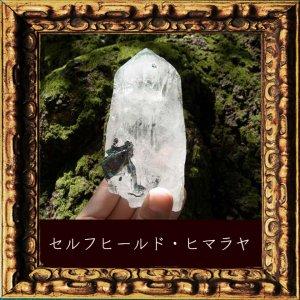 ガネーシュヒマール・ヘマタイト入りクォーツ(ヒマラヤ産クリスタル結晶 )7
