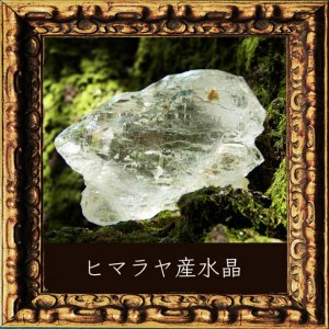 ガネーシュヒマール・クリスタルポイント(ヒマラヤ産クリスタル )13