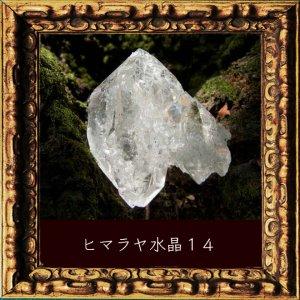ガネーシュヒマール・クリスタルポイント(ヒマラヤ産クリスタル )14