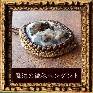 魔法の絨毯 ペンダント ドゥルージーアゲート ブラジル産