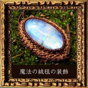 魔法の絨毯 ペンダント ホワイトラブラド