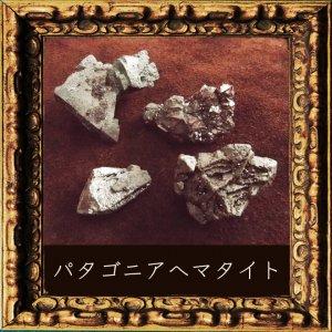 パタゴニアヘマタイト結晶セットB