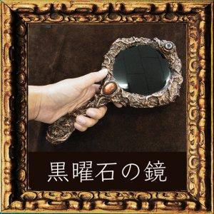 魔法の鏡 オブシディアンの手鏡(サンストーン・タンビュライト・ホワイトラブラド)レジン樹脂モデル