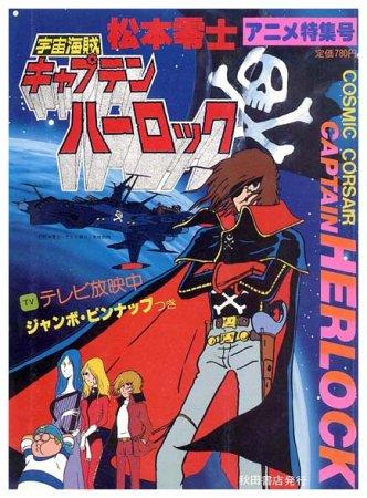 宇宙 海賊 キャプテン ハーロック