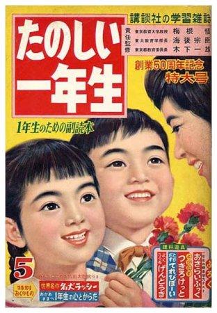 たのしい一年生〈昭和34年5月号...
