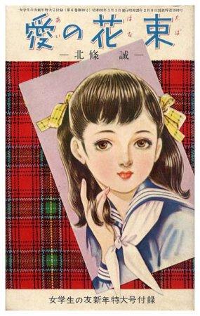 愛の花束女学生の友 昭和31年新年特大号付録 - すぺくり古本舎