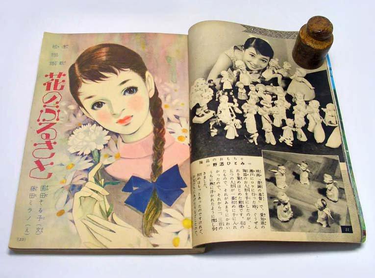 女学生の友 昭和31年10月号 - す ...