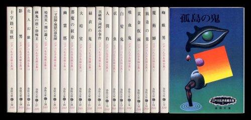 春陽 文庫 江戸川 乱歩 文庫 全 30 巻