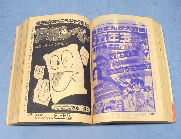 コロコロコミック No5〈隔月刊〉...