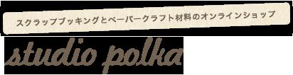 スクラップブッキングとペーパークラフト材料のお店|studio polka-スタジオポルカ