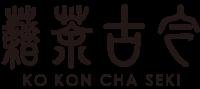 中国茶・台湾茶専門店  今古茶藉 (ここんちゃせき)