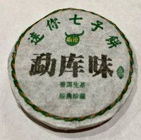 生ミニ七子餅 1枚6g 7枚