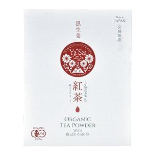 【1〜2箱ご注文用】黒生姜紅茶