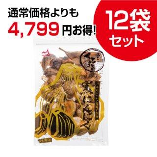 【特別価格キャンペーン】黒にんにく くろまる 31粒入り 12袋セット