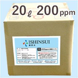 ISHINSUI(除菌消臭水)【20L 200ppm】