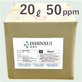 ISHINSUI(除菌消臭水)【20L 50ppm】