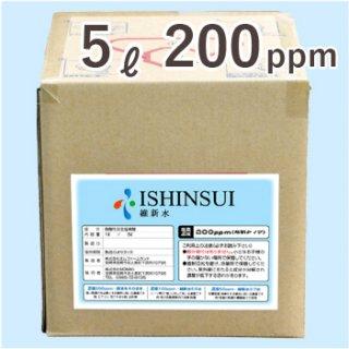ISHINSUI(除菌消臭水)【5L 200ppm】
