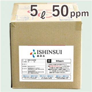 ISHINSUI(除菌消臭水)【5L 50ppm】
