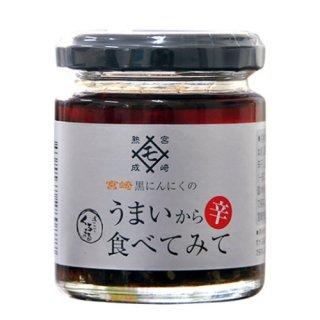【45周年記念】宮崎 黒にんにくのうまい辛食べてみて(85g)