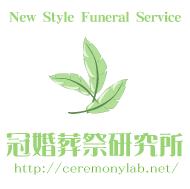 家族葬と直葬の冠婚葬祭研究所