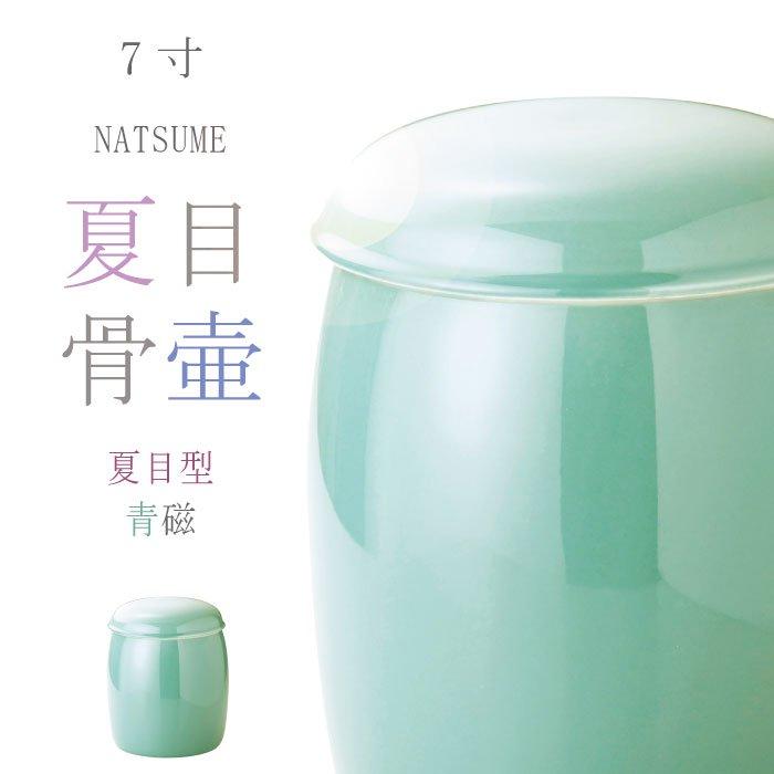 夏目型 青磁 - 7寸|青磁の骨壷(骨壺)