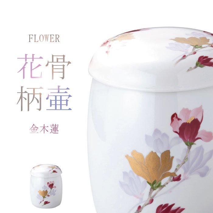 夏目型 金木蓮 花の骨壷(骨壺)